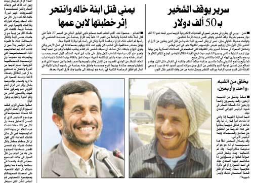 عکس بدل محمود احمدی نژاد