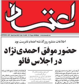 توقیف روزنامه اعتماد