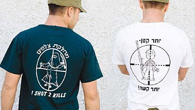 اسراییل: عکس زن حامله فلسطینی، هدفی روی تی شرت سربازان تجاوز کار اسراییلی