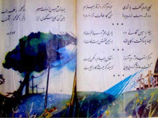 شعر دو کاج -فارسی چهارم ابتدایی