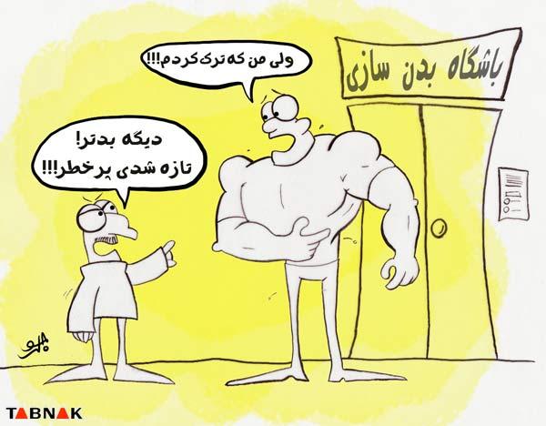 کاریکاتور: طرح جمع آوری معتادان پرخطر