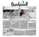 تکرار اهانت روزنامه کویتی به مقامات کشورمان