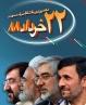 جزییاتی از ساخت سیاسی ترین فیلم تاریخ سینمای ایران