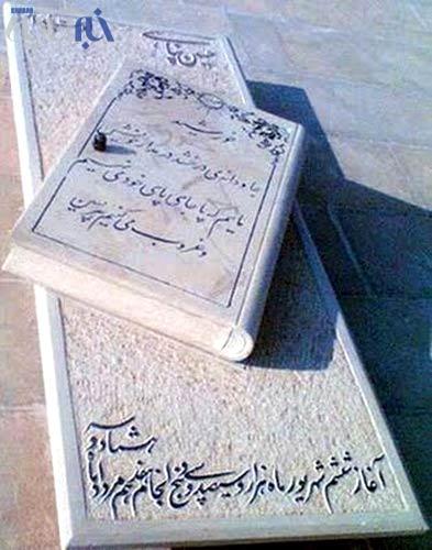عکس   اشعار روی سنگ قبر شاعران معروف ایرانی