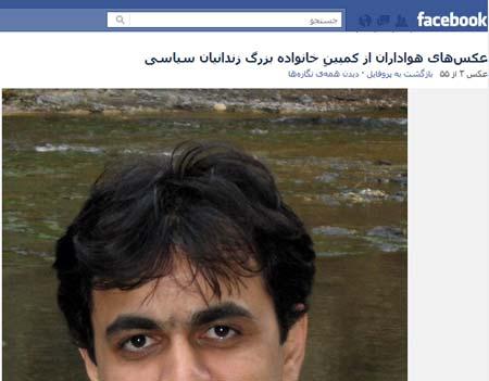 مسئول سایت مستهجن فارسی زبان آویزون