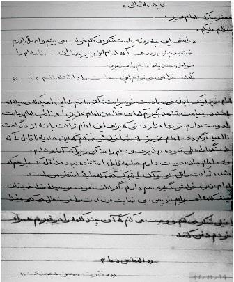 دستخط امام خميني(ره) در برزخ چه کرد؟!+تصویر