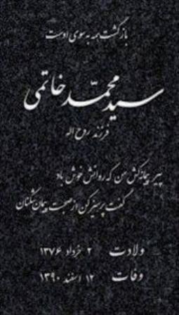 اهانت به خاتمی با انتشار تصویر سنگ قبر او