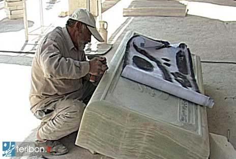 راز سنگ مزار آیت الله بهجت + عکس