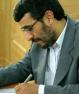 قانون تشکیل دو وزارتخانه جدید ابلاغ شد