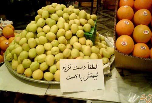 میوه گران