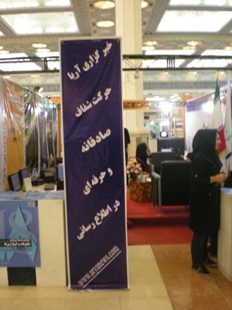 خصوصی و غیرخصوصی در نمایشگاه مطبوعات! + تصاویر