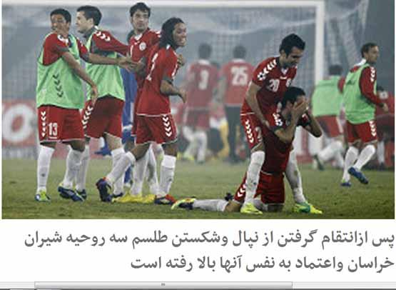 فوتبال افغانستان و شیطنت بی.بی.سی