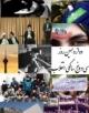 اگر احمدینژاد امضا نکند، یک فکر بکر میکنیم!