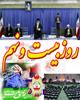 مشایی گلهای از رهبر انقلاب ندارد!