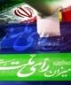 منتخبان نهمین دوره مجلس شورای اسلامی مشخص شدند