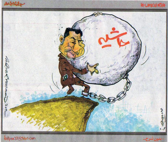كاريكاتور علي دايي