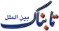 «ماشین زمان» یا ابزار تمسخر ملت ایران؟!