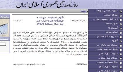 1670 میلیون تومان کمک بلاعوض شمقدری به موسسه برادرش!