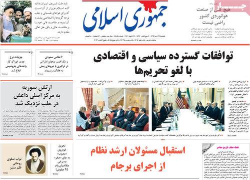 کانال+تلگرام+اخبار+همدان