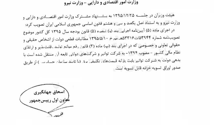 یارانه وزارت نیرو با تهاتر بدهی پرداخت میشود