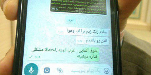 تصویری از آخرین پیام یکی از سرنشینان هواپیما
