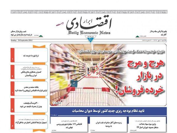 صفحه نخست روزنامههای اقتصادی دوم مهرماه