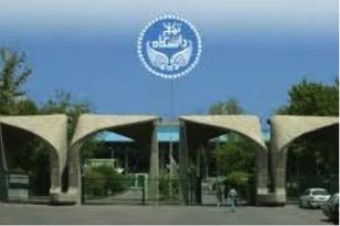نتیجه تصویری برای دانشگاه تهران + تابناک
