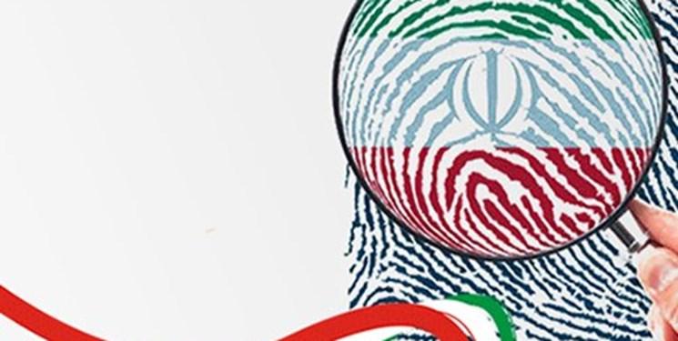 فراخوان بررسی نامزدهای دوره ششم شورای شهر شیراز - تابناک | TABNAK